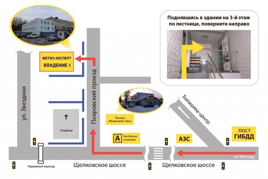 офис-схема-проезда